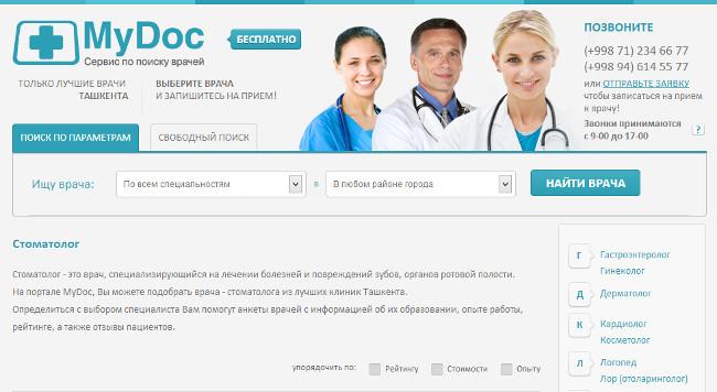 Жители Ташкента могут записаться на прием врачу онлайн