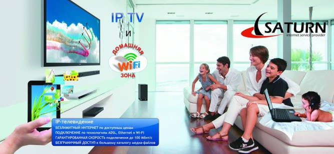 Saturn запустил услугу IP-телевидение (IPTV) для своих абонентов