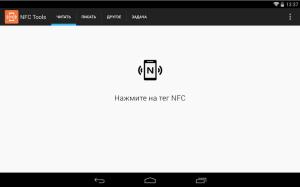 Чтобы показать информацию об NFC достаточно приблизить его к телефону