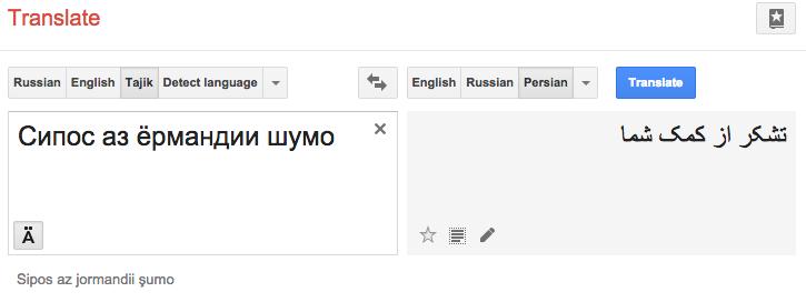 Таджикско -Персидский переводчик