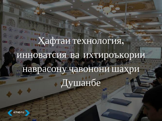 Yoth_Forum_Dushanbe_MTIC