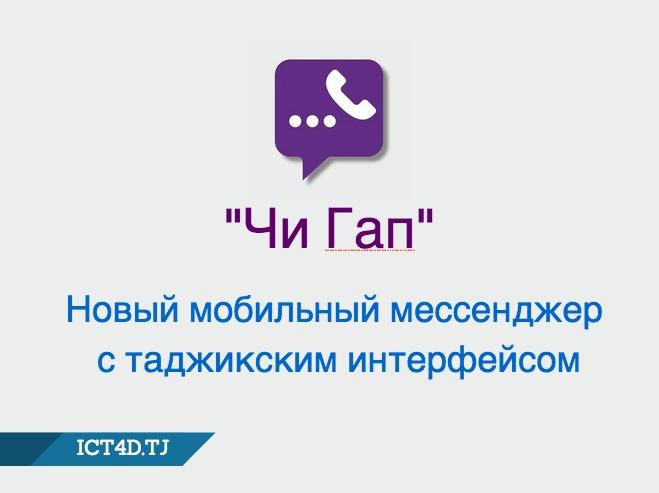 Приложение Чи Гап для бесплатных звонков и смс