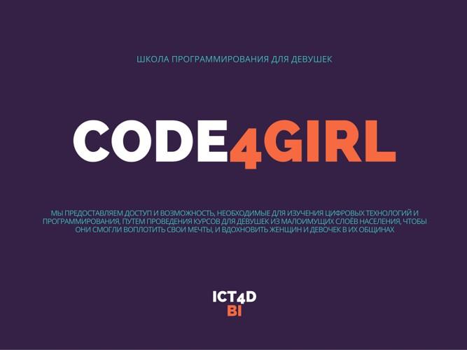 Code4GIRL