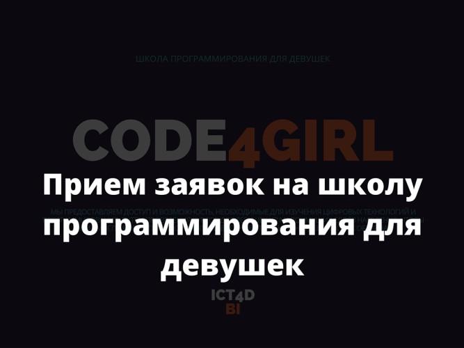 Code4GIRL1