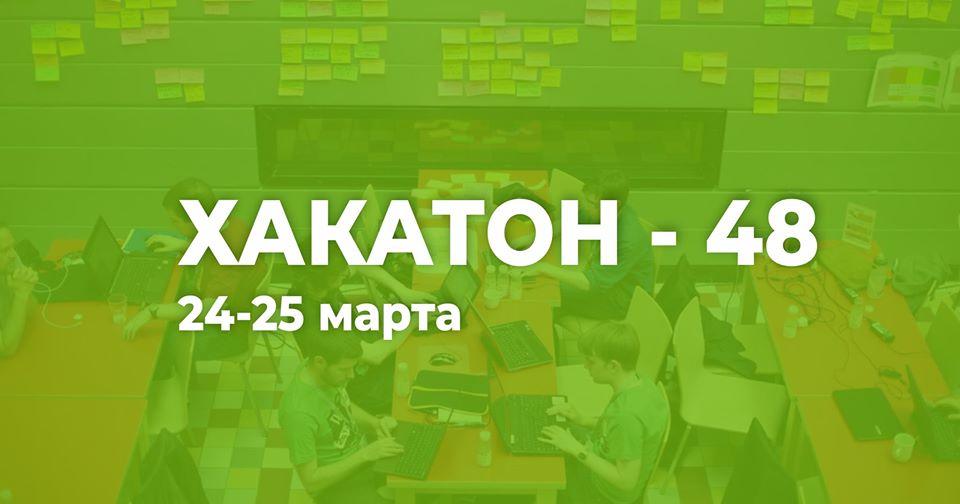 Хакатон-48