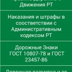 Правила Дорожного Движения РТ