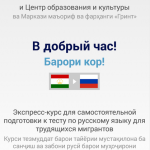 Россия для всех