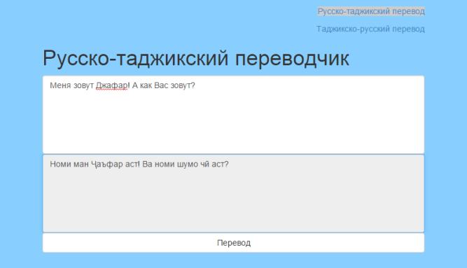 Таджикско-русский онлайн словарь